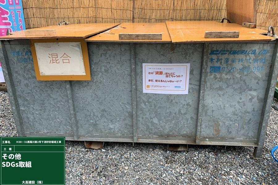 3R意識を高めるため産業廃棄物BOXに張り紙掲示