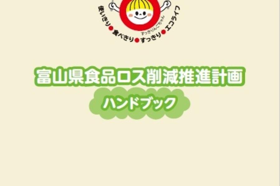 富山県食品ロス削減推進計画ハンドブック