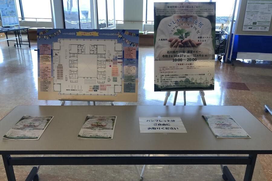 石川県:いしかわ環境展を開催(令和2年)