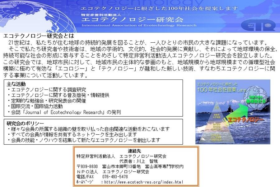 エコテクノロジー研究会リーフレット1