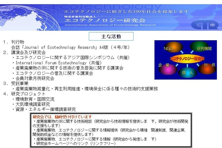 エコテクノロジー研究会リーフレット2