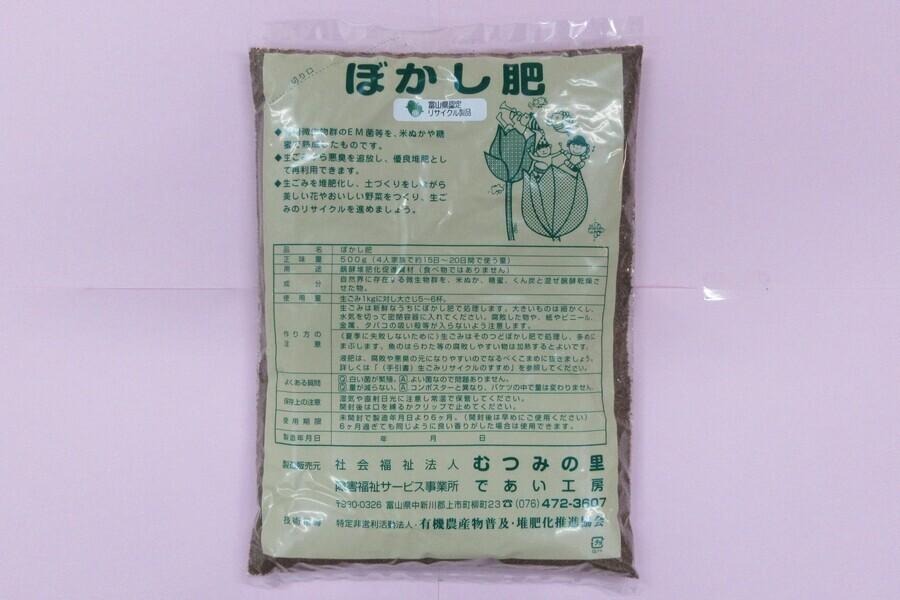 ぼかし肥 1袋(500g) 200円にて販売
