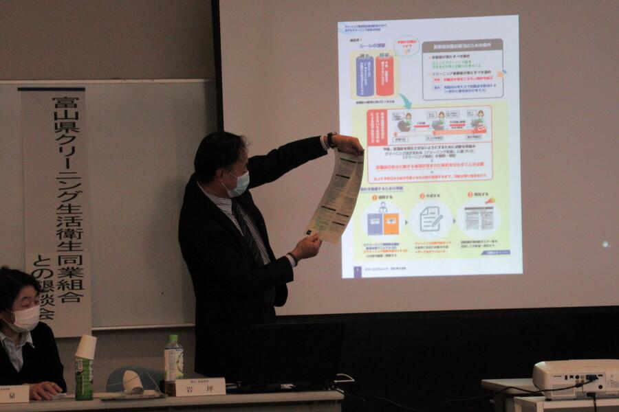 富山県クリーニング生活衛生同業組合との意見交換会