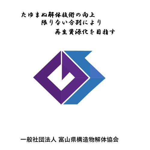 一般社団法人富山県構造物解体協会