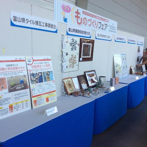 富山県職業能力開発協会 富山県技能振興コーナー