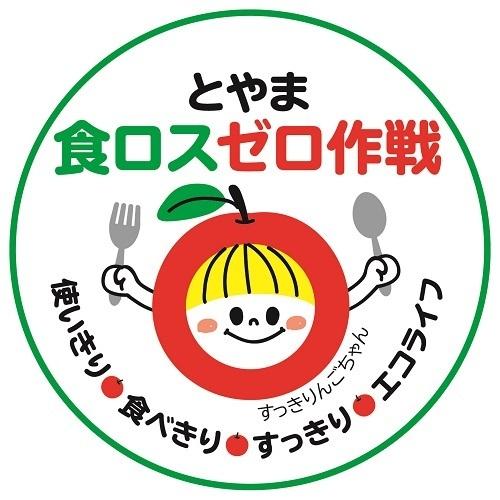富山県食品ロス・食品廃棄物削減推進県民会議