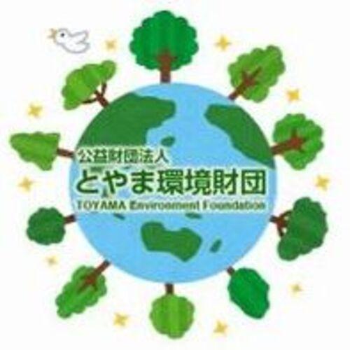 公益財団法人とやま環境財団