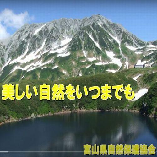 NPO法人富山県自然保護協会