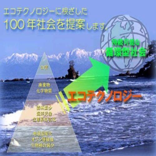 NPO法人エコテクノロジー研究会