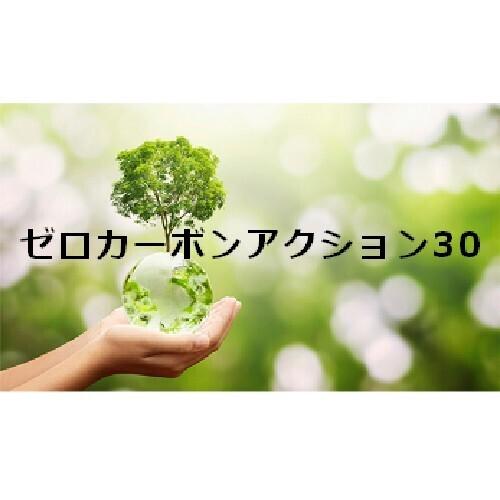 富山県地球温暖化防止活動推進員