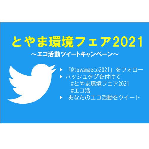 【プレゼント企画】エコ活動ツイートキャンペーン【第1弾10/1-10/17】