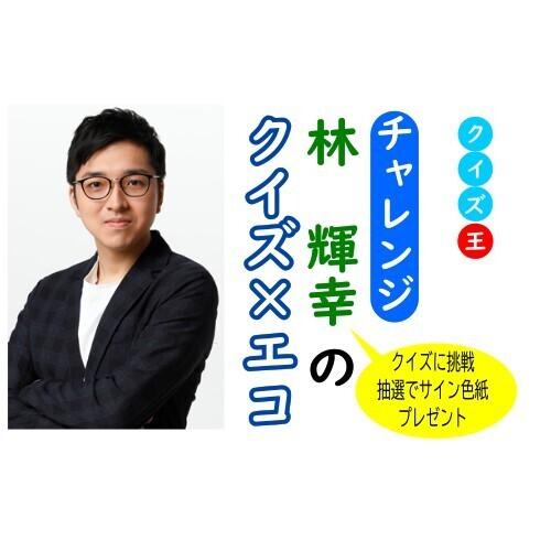 【特集】チャレンジ! 林 輝幸 のクイズ  ×  エコ