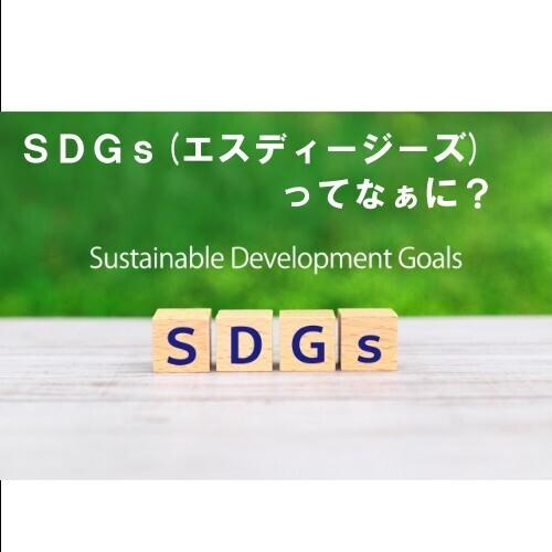 【特集】SDGsってなぁに?