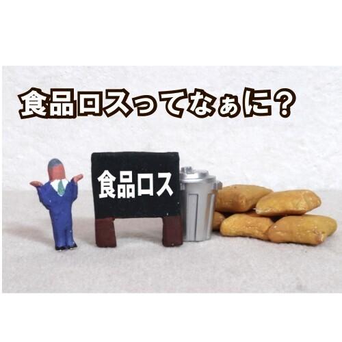 【特集】食品ロスってなぁに?