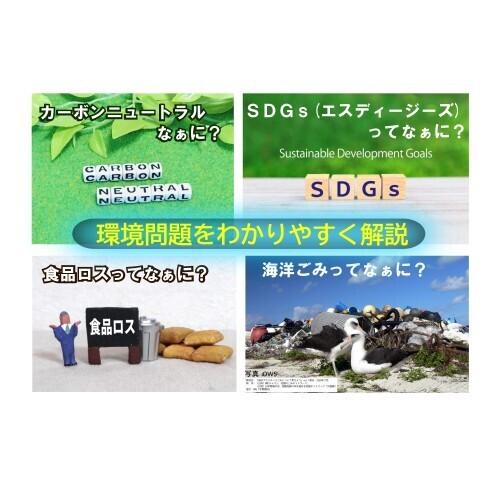 【特集】環境問題をわかりやすく解説!カーボンニュートラル?SDGs??