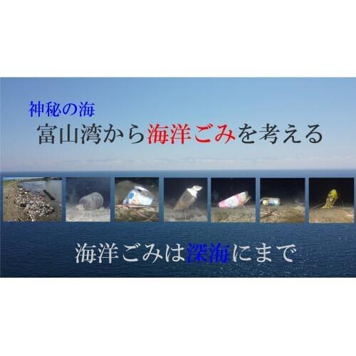 【特集動画】神秘の海 富山湾から海洋ごみを考える