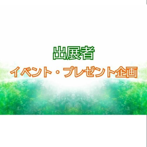 出展者イベント・プレゼント企画