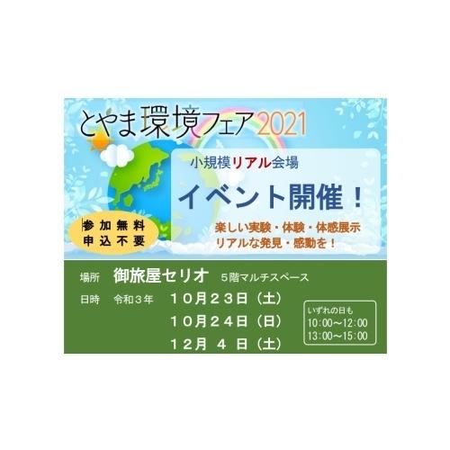 【10/23-24 参加無料】御旅屋セリオ(高岡市)で小規模リアル会場イベント開催