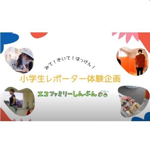 とやま環境フェア2021 小学生レポーターが体験!