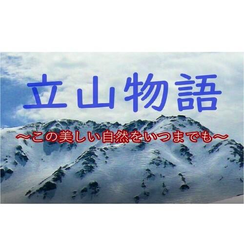 【特集動画】立山物語~この美しい自然をいつまでも~