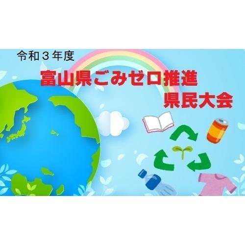 【準備中】富山県ごみゼロ推進県民大会