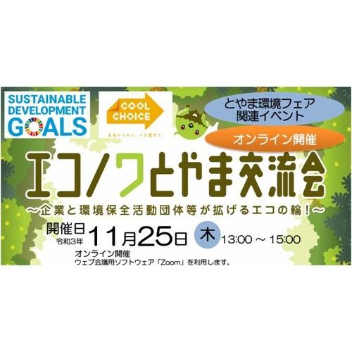 【参加者募集】エコノワとやま交流会 オンライン開催!